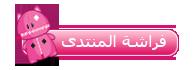 فراشة المنتدى ~
