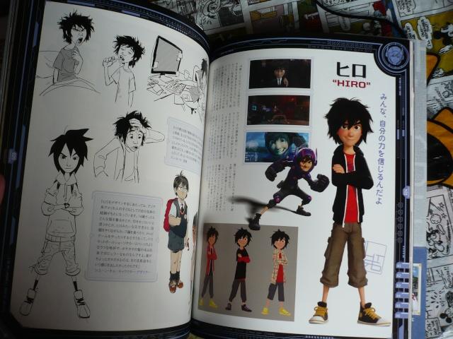 Les Nouveaux Héros - Page 4 P1260324
