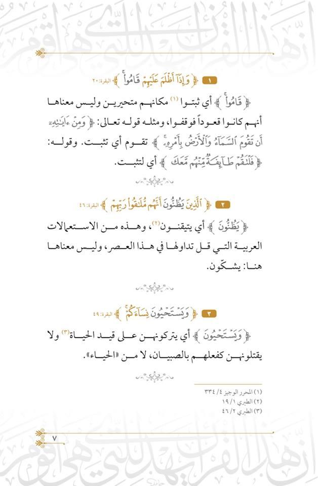 كلمات قرآنية قد تفهم خطأ!_1 110