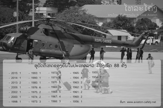 Thai helicopter Crashed  Untitl10