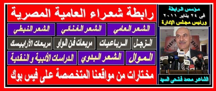 رابطة شعراء العامية المصرية