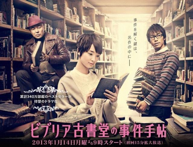 [J-Drama] Biblia Koshodô no Jiken Techô Biblia10