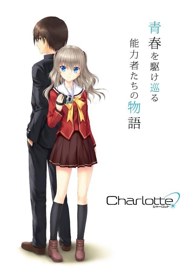"""[News] """"Charlotte"""" en simulcast chez Wakanim (et diffusion à Japan Expo) Charlo10"""