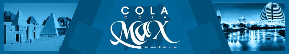 منتديات كولا ماكس || سودانية الملامح .. عالمية الرؤية ®