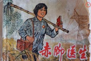 «Histoire de la BD en Chine» 中国连环画的历史 conférence-diaporama 演讲 Histbd10