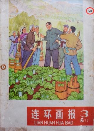 «Histoire de la BD en Chine» 中国连环画的历史 conférence-diaporama 演讲 Histbd11
