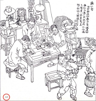 «Histoire de la BD en Chine» 中国连环画的历史 conférence-diaporama 演讲 Histbd12
