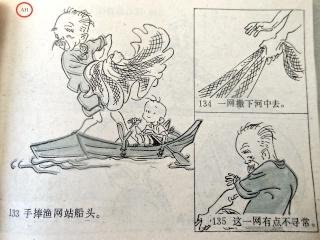 «Histoire de la BD en Chine» 中国连环画的历史 conférence-diaporama 演讲 Histbd13