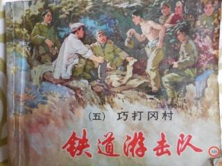 «Histoire de la BD en Chine» 中国连环画的历史 conférence-diaporama 演讲 Histbd14