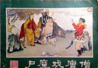 «Histoire de la BD en Chine» 中国连环画的历史 conférence-diaporama 演讲 Histbd15