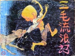 «Histoire de la BD en Chine» 中国连环画的历史 conférence-diaporama 演讲 Histbd16