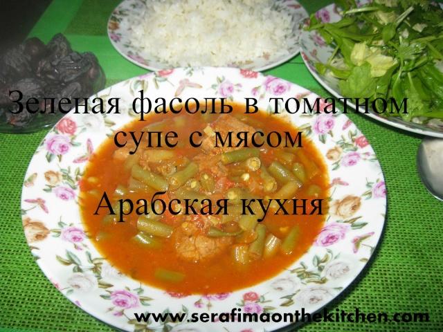 фасоль - Зеленая стручковая фасоль с мясом в томатном супе. Арабская кухня (Видео) Img_4914