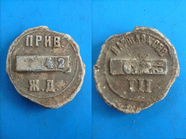 Привислинскийая железная дорога - Lignes ferroviaires du royaume de Pologne. Plomb391
