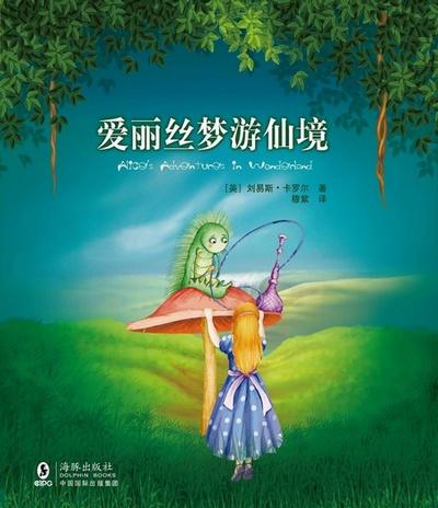 Censure des aventures d'Alice au pays des merveilles en Chine Apm_bm10