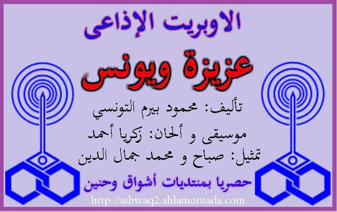 عزيزة ويونس - كاملة على اربع اجزاء للتحميل mp3 من روائع كنوز الاذاعة المصرية 410