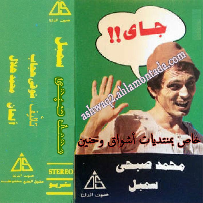 محمد صبحى :: سمبل :: ألبوم نادر جداا + الكفرات :: للتحميل mp3 حصريااا بمنتديات اشواق وحنين Oo210