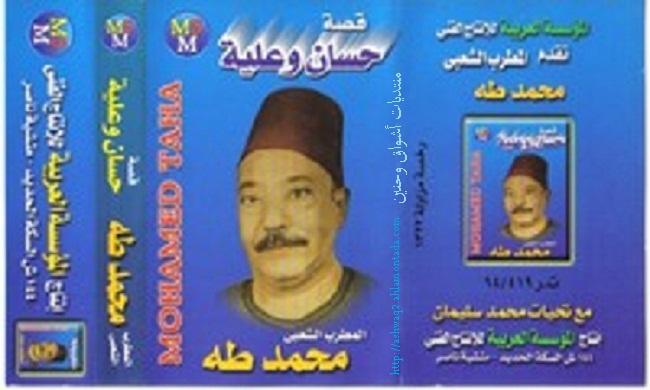 محمد طه - قصة حسان وعلية للتحميل Oo_u210