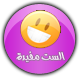 ضحك ولعب وتسلية  Laughter and play