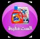 تنظيف المنزل House cleaning