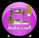 الخياطة والتريكو Sewing and knitting