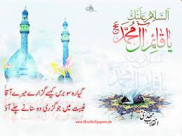 imam e zamana a.j.t.f masjid e jamkaran iran Bannar10
