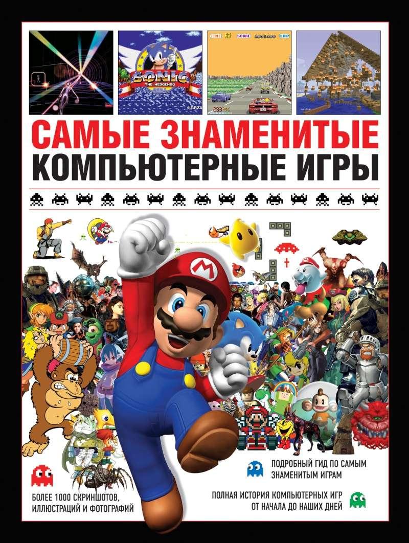 Самые знаменитые компьютерные игры Cover110