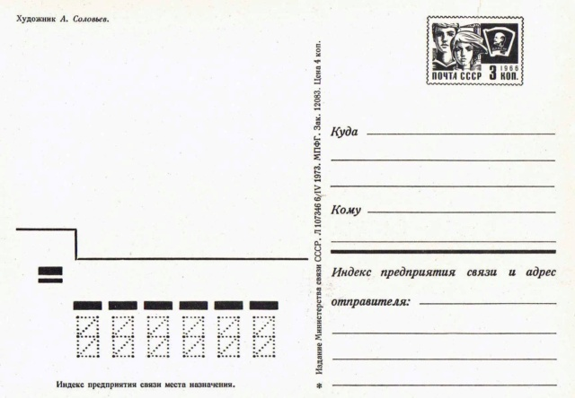 Un Jour - Un Objet Spatial - Page 9 1973_015