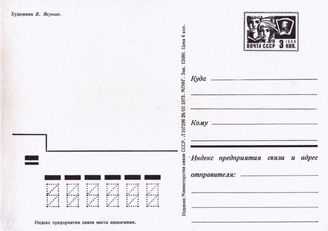 Un Jour - Un Objet Spatial - Page 9 1973_016
