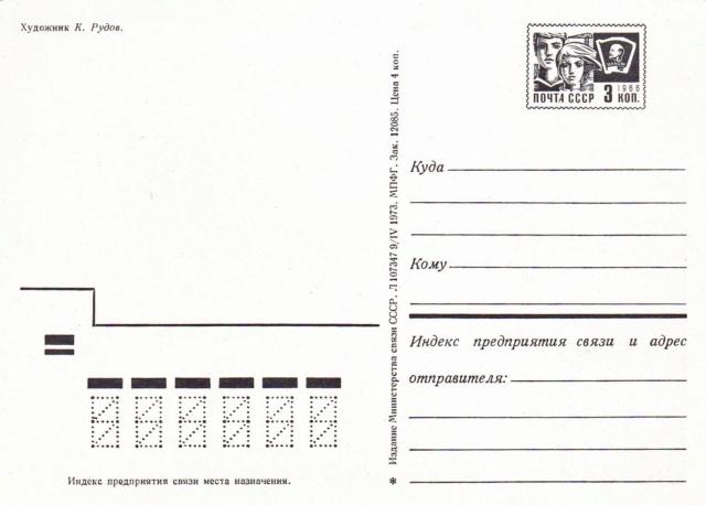 Un Jour - Un Objet Spatial - Page 9 1973_017