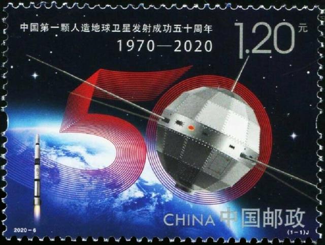 Chine - Emission d'un timbre pour les 50 ans du 1er satellite chinois : 1970-2020 2020_010
