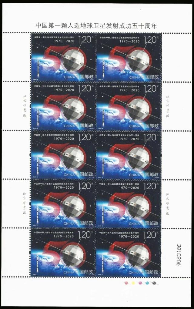 Chine - Emission d'un timbre pour les 50 ans du 1er satellite chinois : 1970-2020 2020_011