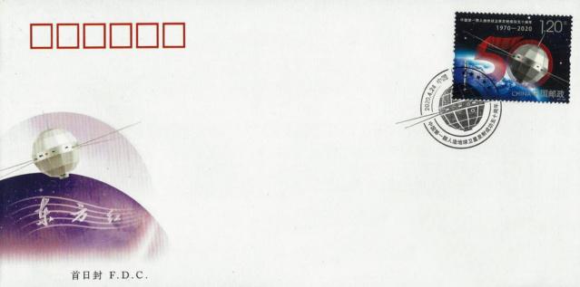 Chine - Emission d'un timbre pour les 50 ans du 1er satellite chinois : 1970-2020 2020_012