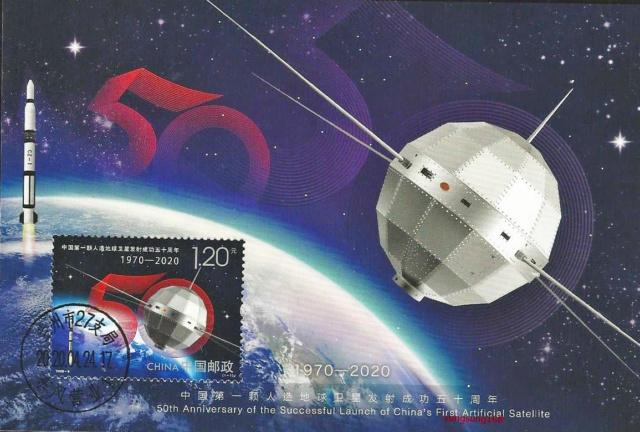 Chine - Emission d'un timbre pour les 50 ans du 1er satellite chinois : 1970-2020 2020_013