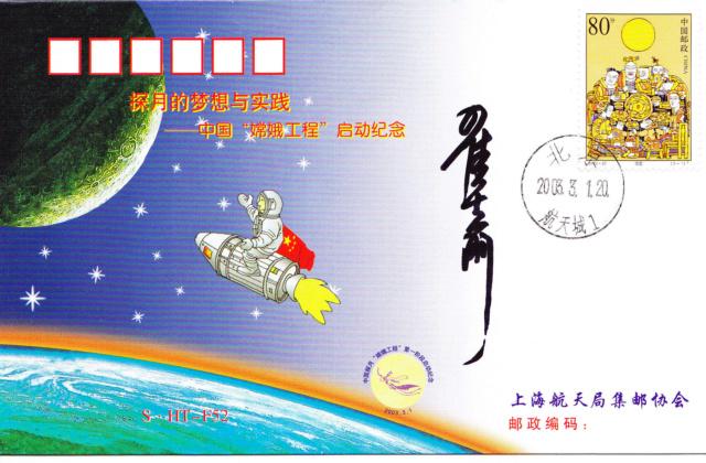 Un Jour - Un Objet Spatial - Page 7 Shenzh11