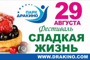 В Парке Дракино - рай для сладкоежек 3h6_1_10