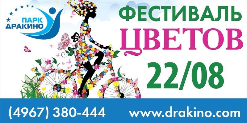 ФЕСТИВАЛЬ ЦВЕТОВ И ЛАНДШАФТНОГО ДИЗАЙНА 5w88p110