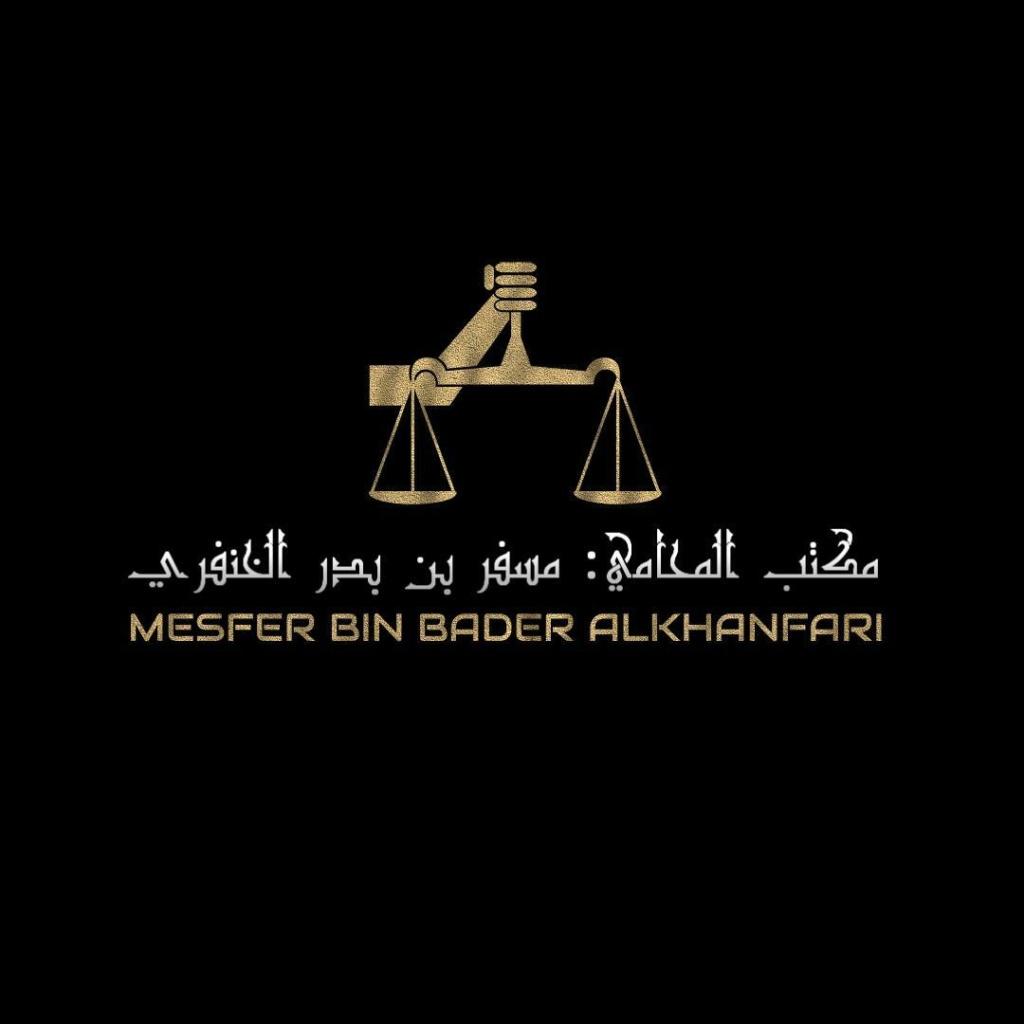 المحامي مسفر الخنفري mesfer 6b07d210