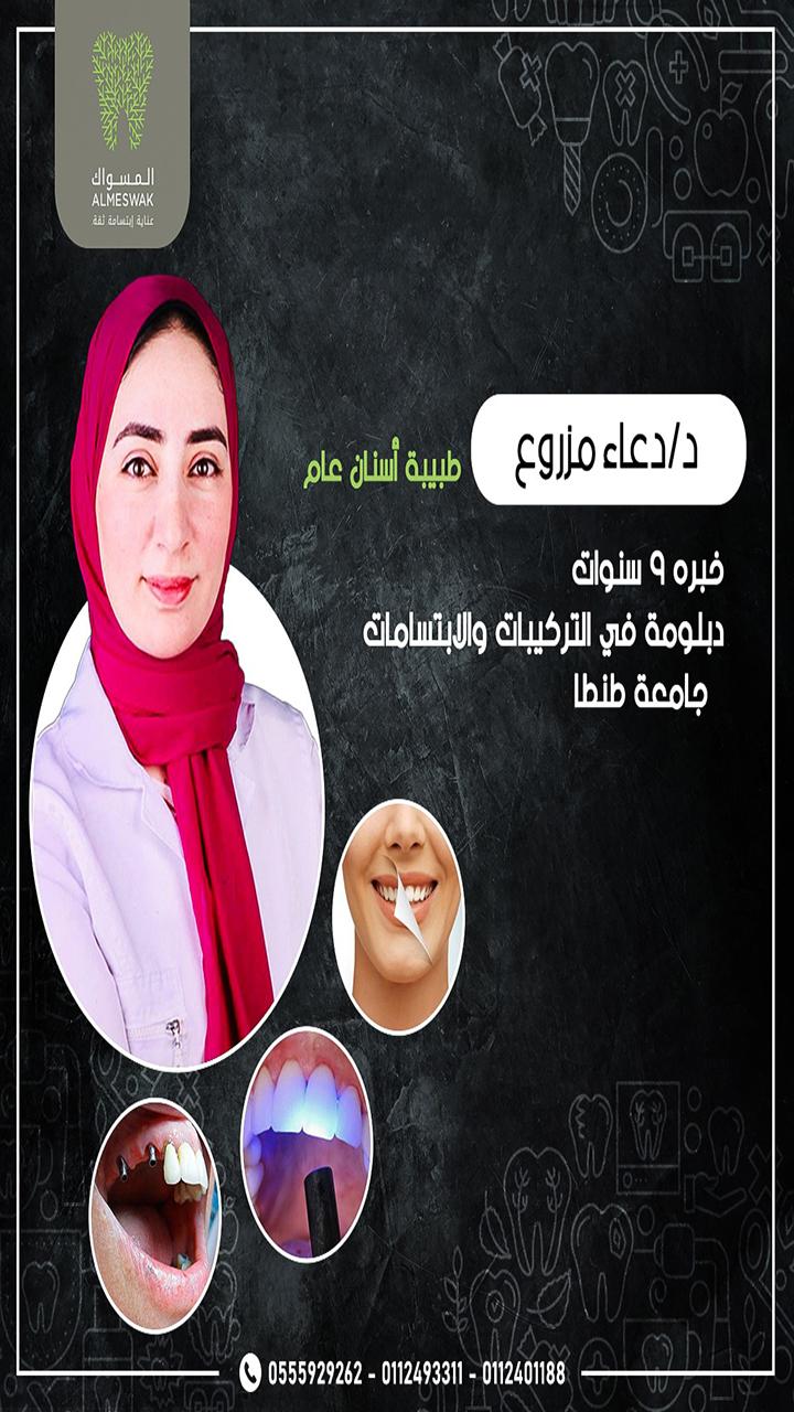 مركز المسواك الطبي Doc410