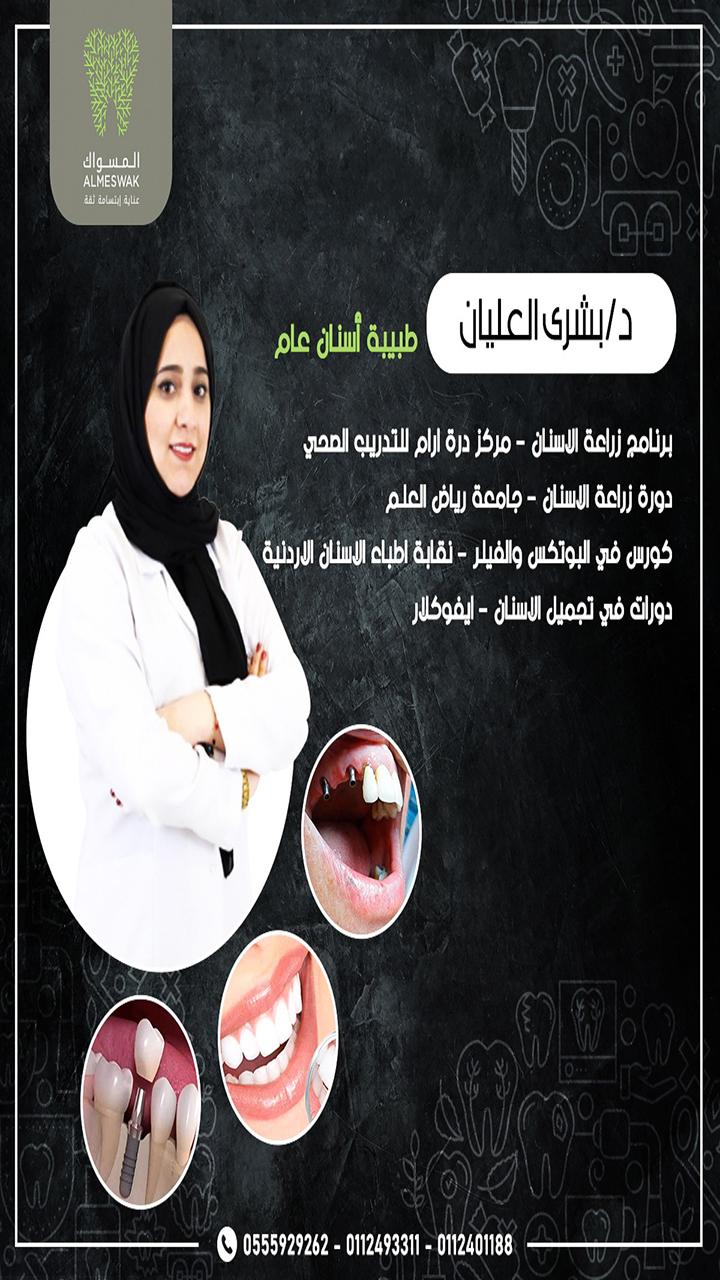 مركز المسواك الطبي Docc10