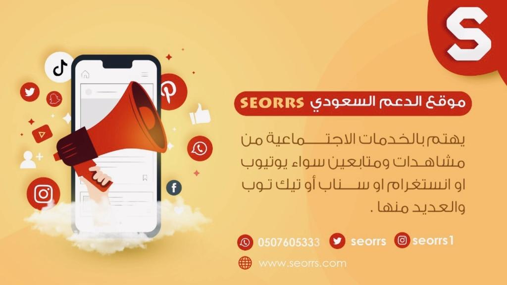 الدعم السعودي - seorrs Efe0df10