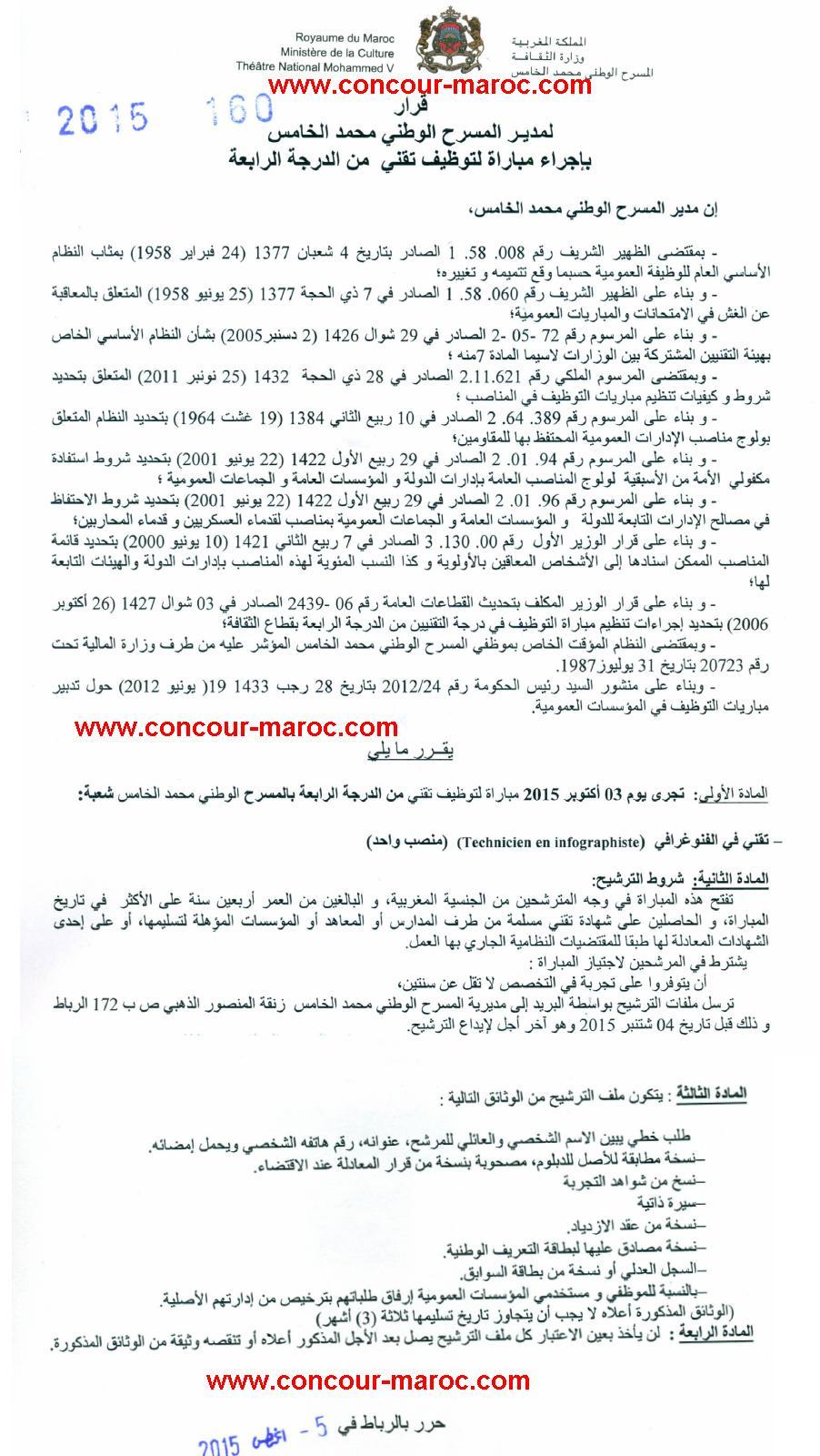 المسرح الوطني محمد الخامس : مباراة لتوظيف تقني من الدرجة الرابعة ~ سلم 8 (1 منصب) آخر أجل لإيداع الترشيحات  4 شتنبر 2015 Conco133
