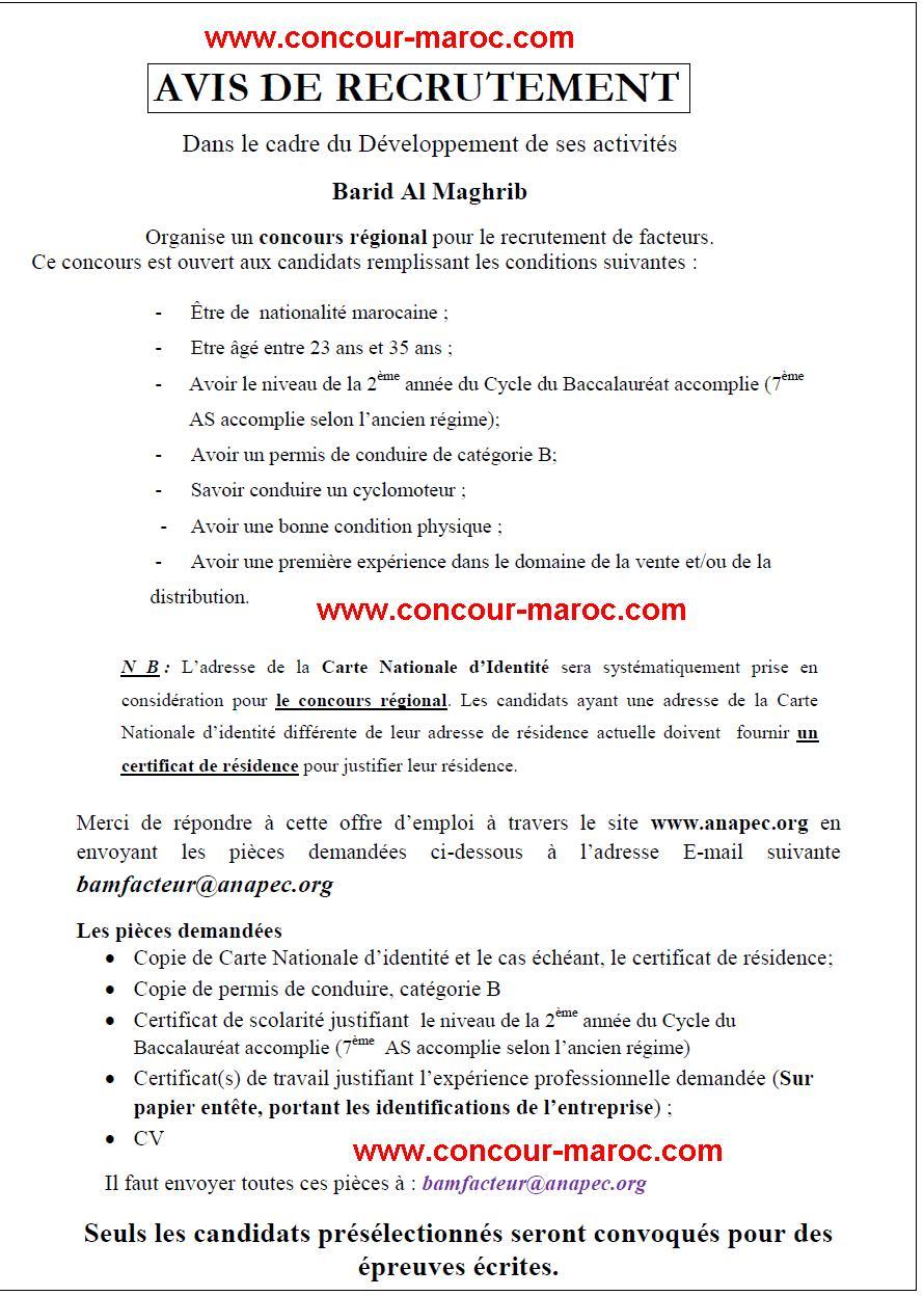 بريد المغرب : مباراة لتوظيف ساعي البريد (100 منصب) و سائق (4 مناصب) و مشغل البرنامج الرقمي (3 مناصب) آخر أجل لإيداع الترشيحات 21 غشت 2015 Conco135