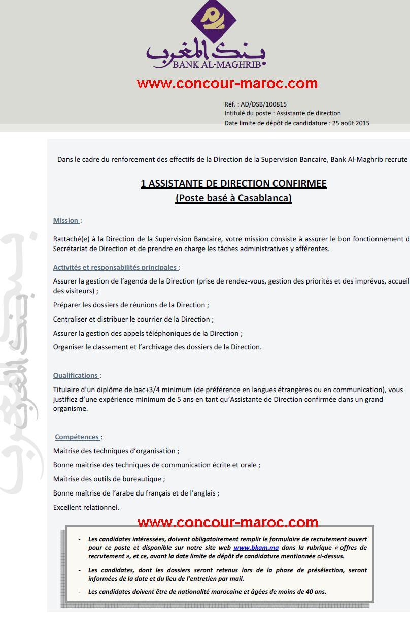 بنك المغرب : مباراة لتوظيف مساعدة ادارية (1 منصب) آخر أجل لإيداع الترشيحات25 غشت 2015 Conco142