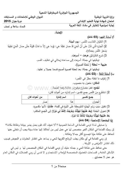 الإجابة النموذجية لاختبار مادة اللغة العربية 2015  Untitl10