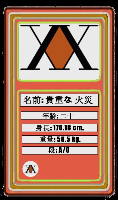 Kichōna Kasai (貴重な 火災) Kichac10