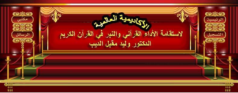 الأكاديمية العالمية لاستقامة الأداء القرآني والنبر في القرآن الكريم