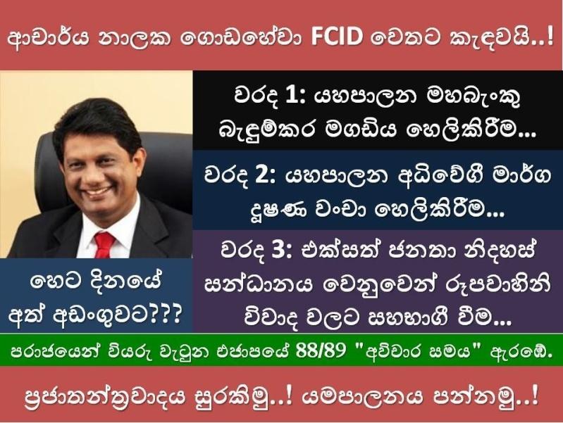Dr Nalaka Godahewa to be arrested? Image10