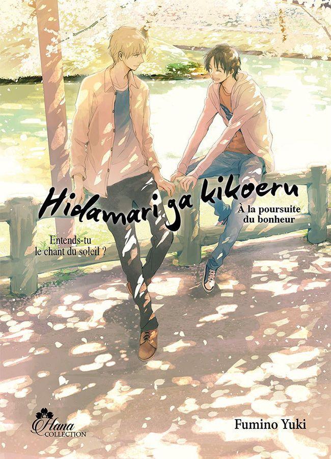 [Fumino Yuki] Hidamari ga kikoeru Hidama10