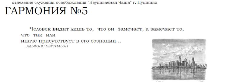 """Информация для будущих сотрудников служения освобождения """"Неупиваемая Чаша"""". Aa11"""