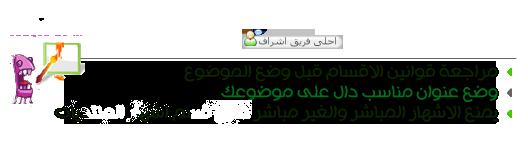 الراحمون يرحمهم الله - صفحة 2 E16d0d10
